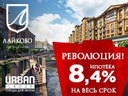 Город-событие «Лайково» Теперь можно позволить жить на Рублевке.